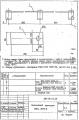 Заземляющий проводник ЗП-64 (Л57-97.01.02)