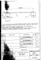 Заземляющий проводник ЗП-79 (20.0027 01.05)