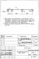 Заземляющий проводник ЗП-65 (Л57-97.01.03)