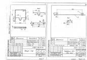 Заземляющий проводник ЗП-2 (0,85 м) (3.407.1-136.01.04)