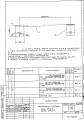 Заземляющий проводник ЗП-76 (20.0027 09.06)